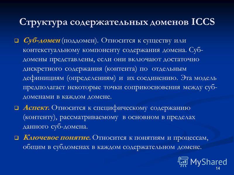 Структура содержательных доменов ICCS Суб-домен (поддомен). Относится к существу или контекстуальному компоненту содержания домена. Суб- домены представлены, если они включают достаточно дискретного содержания (контента) по отдельным дефинициям (опре