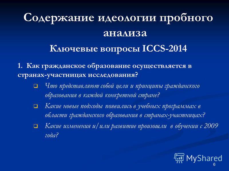 Содержание идеологии пробного анализа Ключевые вопросы ICCS-2014 1. Как гражданское образование осуществляется в странах-участницах исследования? Что представляют собой цели и принципы гражданского образования в каждой конкретной стране? Какие новые