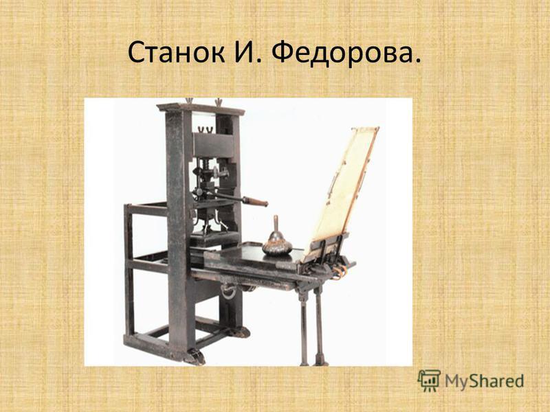 Станок И. Федорова.