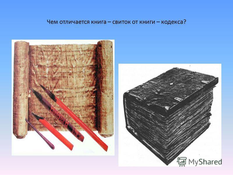 Чем отличается книга – свиток от книги – кодекса?