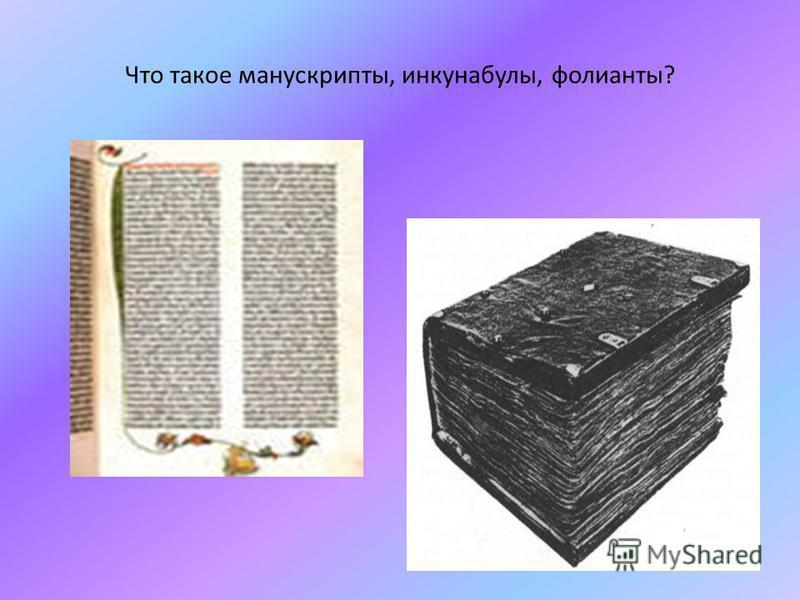 Что такое манускрипты, инкунабулы, фолианты?