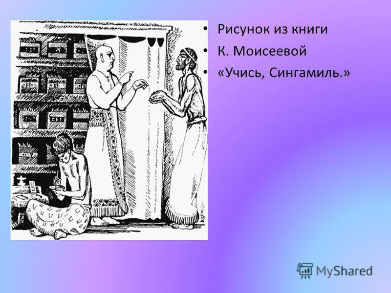 Рисунок из книги К. Моисеевой «Учись, Сингамиль.»