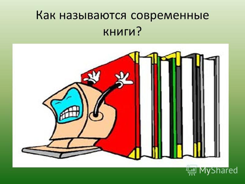 Как называются современные книги?