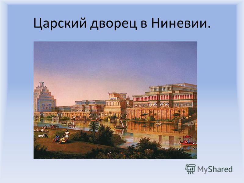 Царский дворец в Ниневии.