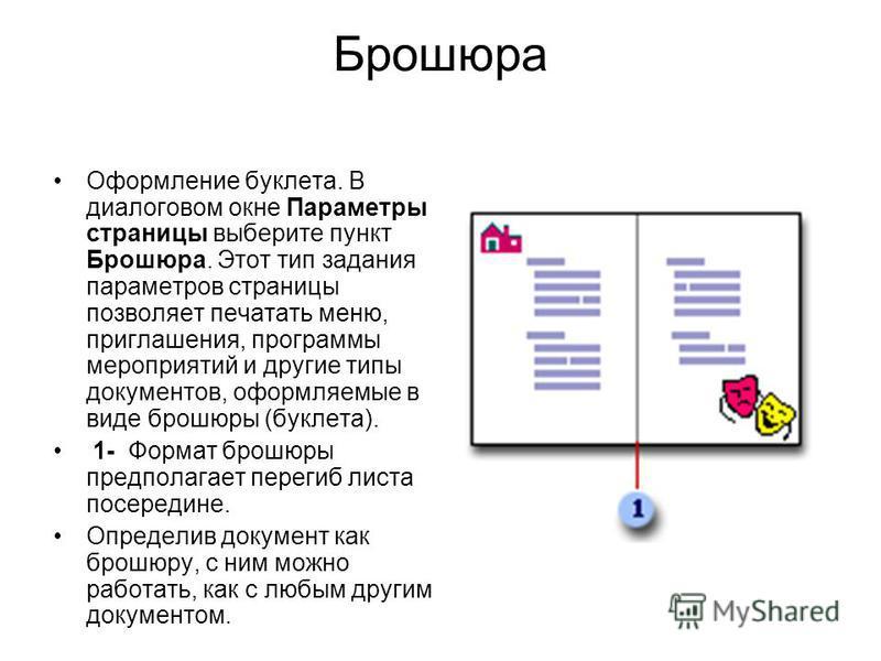 Брошюра Оформление буклета. В диалоговом окне Параметры страницы выберите пункт Брошюра. Этот тип задания параметров страницы позволяет печатать меню, приглашения, программы мероприятий и другие типы документов, оформляемые в виде брошюры (буклета).