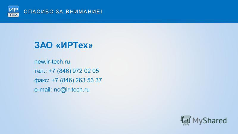 ЗАО «ИРТех» new.ir-tech.ru тел.: +7 (846) 972 02 05 факс: +7 (846) 263 53 37 e-mail: nc@ir-tech.ru СПАСИБО ЗА ВНИМАНИЕ!
