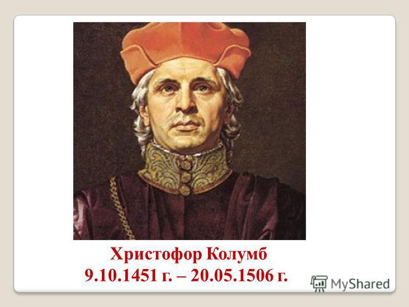 Христофор Колумб 9.10.1451 г. – 20.05.1506 г.