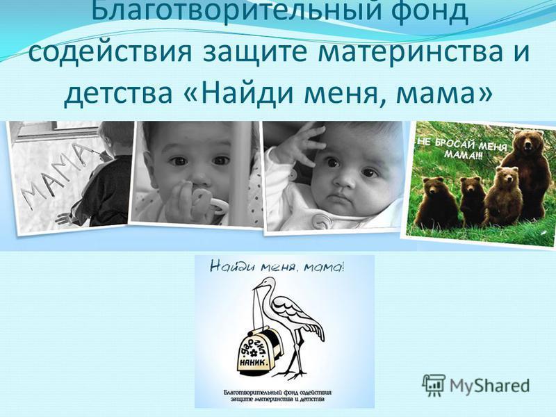 Благотворительный фонд содействия защите материнства и детства «Найди меня, мама»