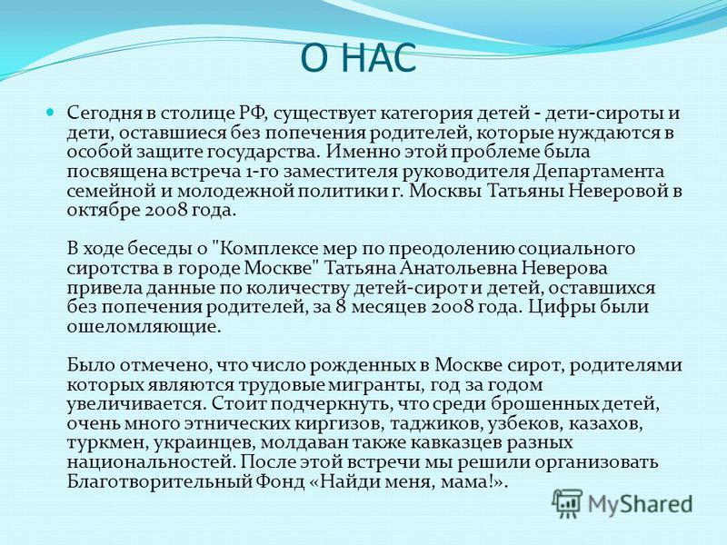 О НАС Сегодня в столице РФ, существует категория детей - дети-сироты и дети, оставшиеся без попечения родителей, которые нуждаются в особой защите государства. Именно этой проблеме была посвящена встреча 1-го заместителя руководителя Департамента сем