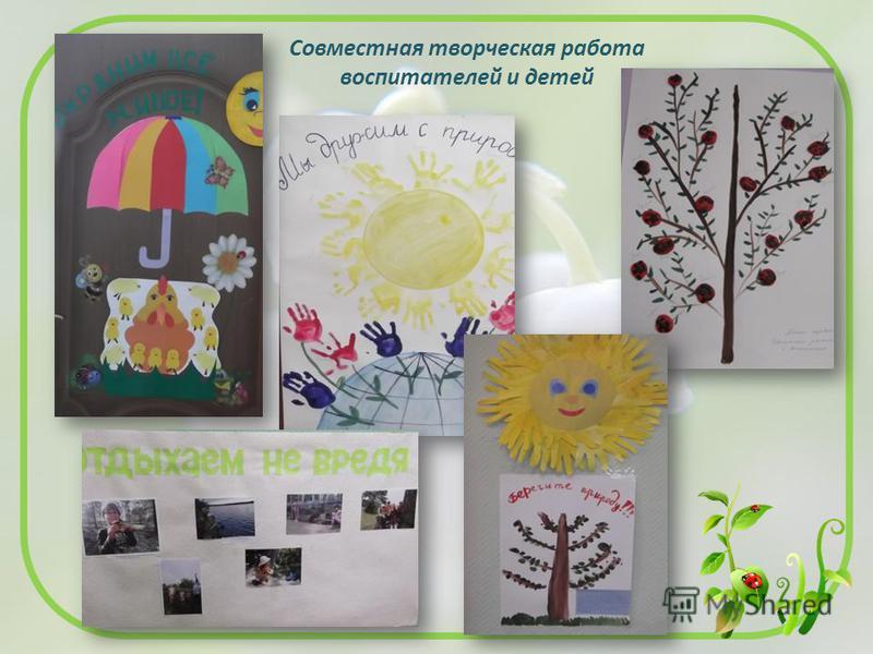 Совместная творческая работа воспитателей и детей