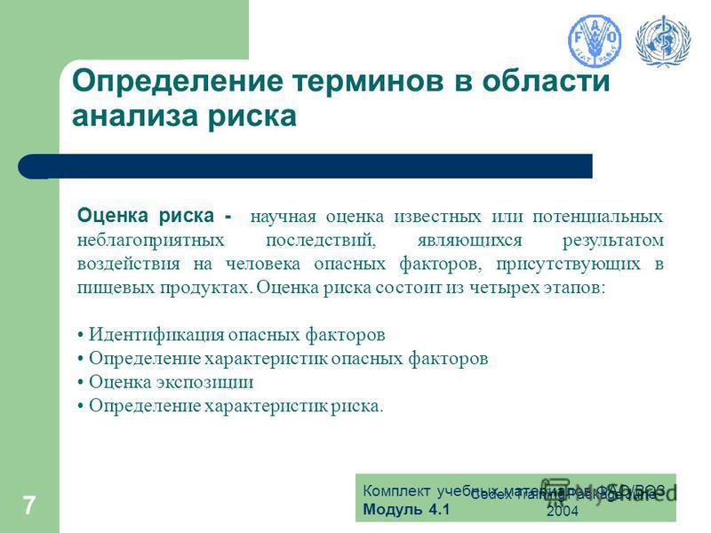 Комплект учебных материалов ФАО/ВОЗ Модуль 4.1 Codex Training Package June 2004 7 Определение терминов в области анализа риска Оценка риска - научная оценка известных или потенциальных неблагоприятных последствий, являющихся результатом воздействия н