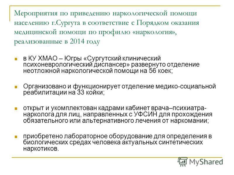 Мероприятия по приведению наркологической помощи населению г.Сургута в соответствие с Порядком оказания медицинской помощи по профилю «наркология», реализованные в 2014 году в КУ ХМАО – Югры «Сургутский клинический психоневрологический диспансер» раз