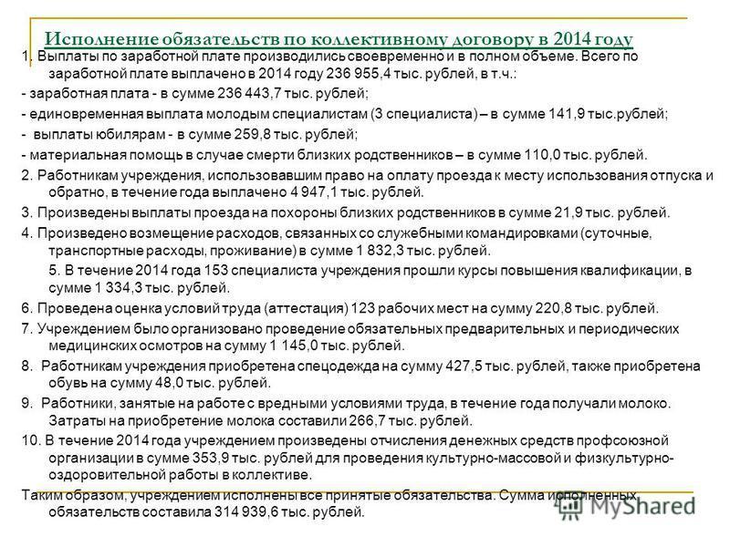Исполнение обязательств по коллективному договору в 2014 году 1. Выплаты по заработной плате производились своевременно и в полном объеме. Всего по заработной плате выплачено в 2014 году 236 955,4 тыс. рублей, в т.ч.: - заработная плата - в сумме 236