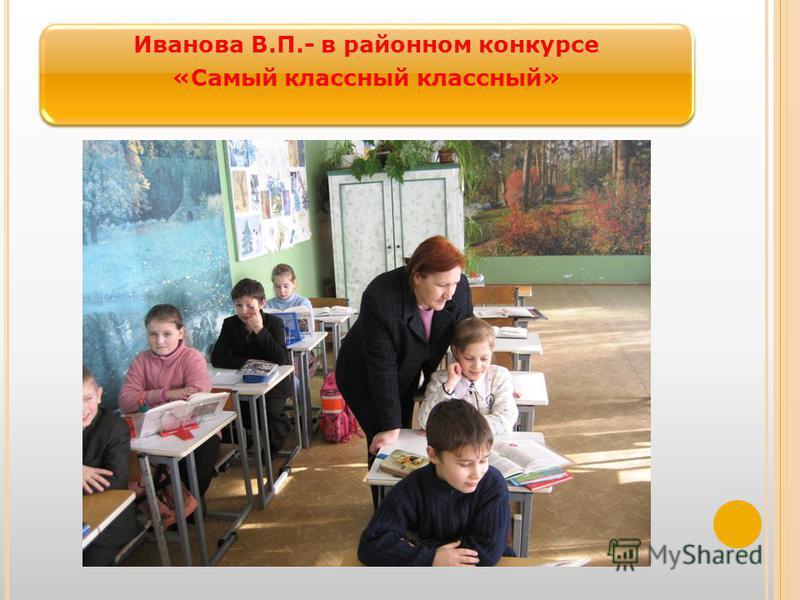 Иванова В.П.- в районном конкурсе «Самый классный классный»