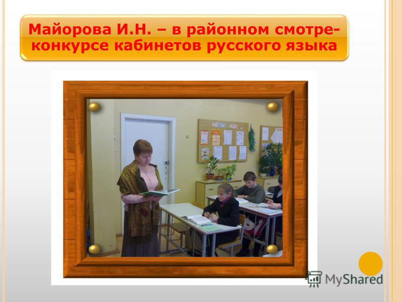 Майорова И.Н. – в районном смотре- конкурсе кабинетов русского языка
