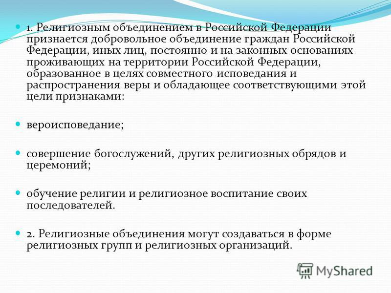 1. Религиозным объединением в Российской Федерации признается добровольное объединение граждан Российской Федерации, иных лиц, постоянно и на законных основаниях проживающих на территории Российской Федерации, образованное в целях совместного исповед