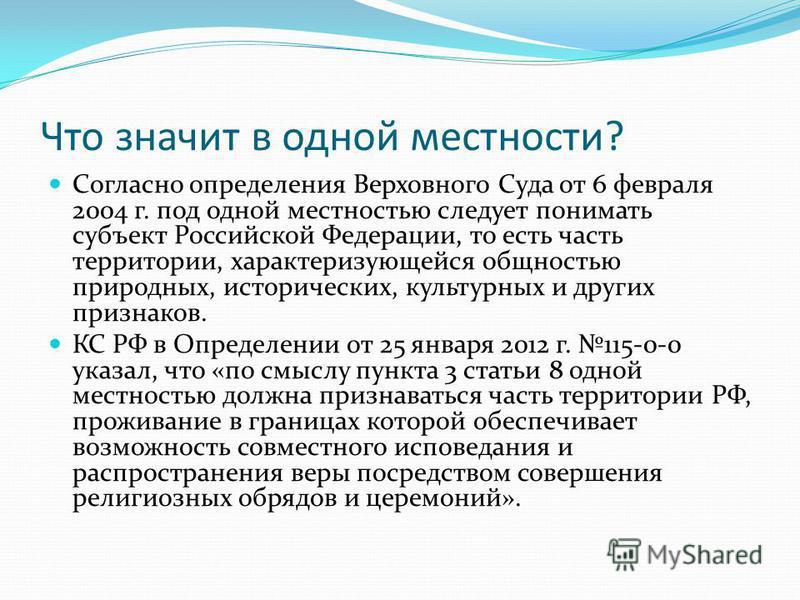 Что значит в одной местности? Согласно определения Верховного Суда от 6 февраля 2004 г. под одной местностью следует понимать субъект Российской Федерации, то есть часть территории, характеризующейся общностью природных, исторических, культурных и др
