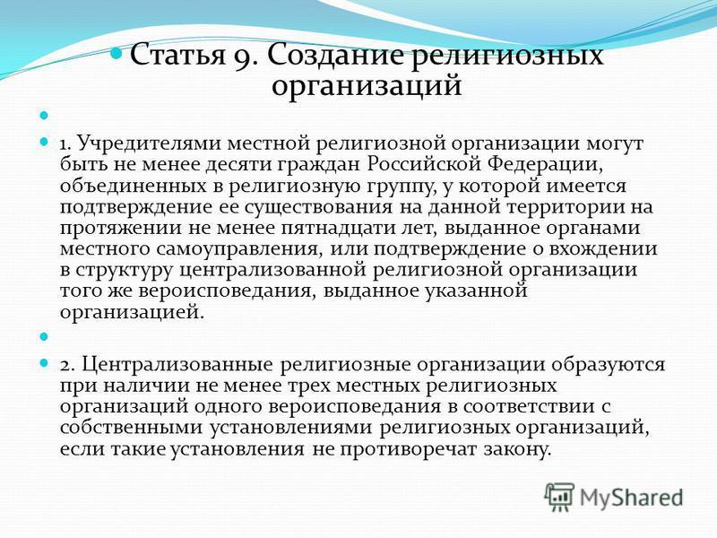Статья 9. Создание религиозных организаций 1. Учредителями местной религиозной организации могут быть не менее десяти граждан Российской Федерации, объединенных в религиозную группу, у которой имеется подтверждение ее существования на данной территор
