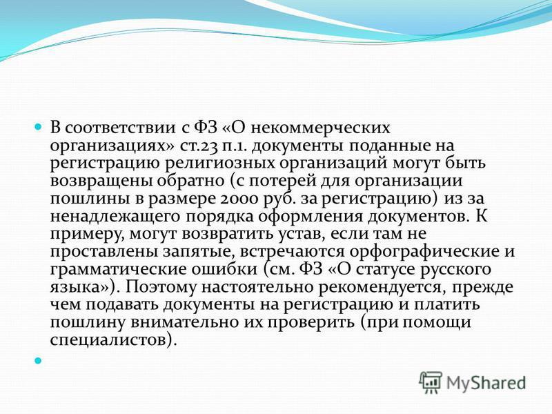 В соответствии с ФЗ «О некоммерческих организациях» ст.23 п.1. документы поданные на регистрацию религиозных организаций могут быть возвращены обратно (с потерей для организации пошлины в размере 2000 руб. за регистрацию) из за ненадлежащего порядка