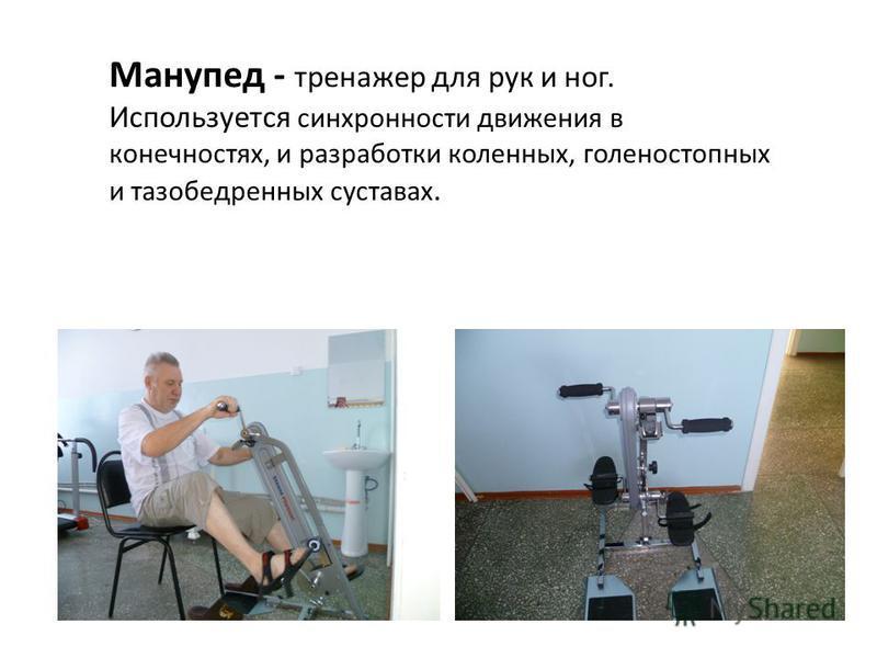 Манупед - тренажер для рук и ног. Используется синхронности движения в конечностях, и разработки коленных, голеностопных и тазобедренных суставах.