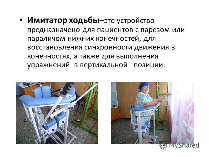 Имитатор ходьбы– это устройство предназначено для пациентов с парезом или параличом нижних конечностей, для восстановления синхронности движения в конечностях, а также для выполнения упражнений в вертикальной позиции.