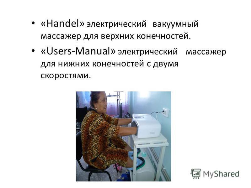 «Handel» электрический вакуумный массажер для верхних конечностей. «Users-Manual» электрический массажер для нижних конечностей с двумя скоростями.