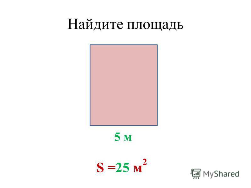 Найдите площадь 5 м S =25 м 2