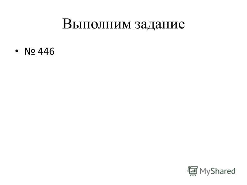 Выполним задание 446