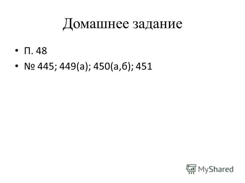 Домашнее задание П. 48 445; 449(а); 450(а,б); 451