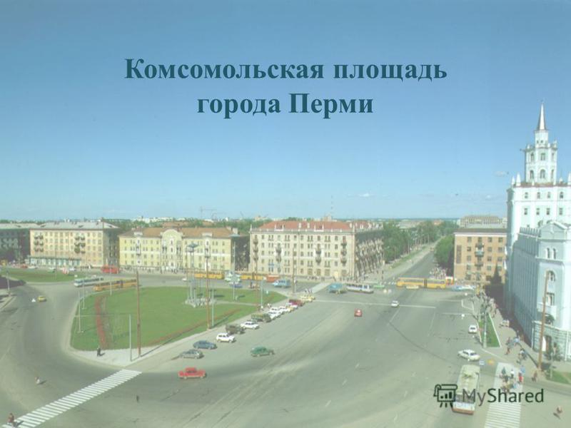 Комсомольская площадь города Перми