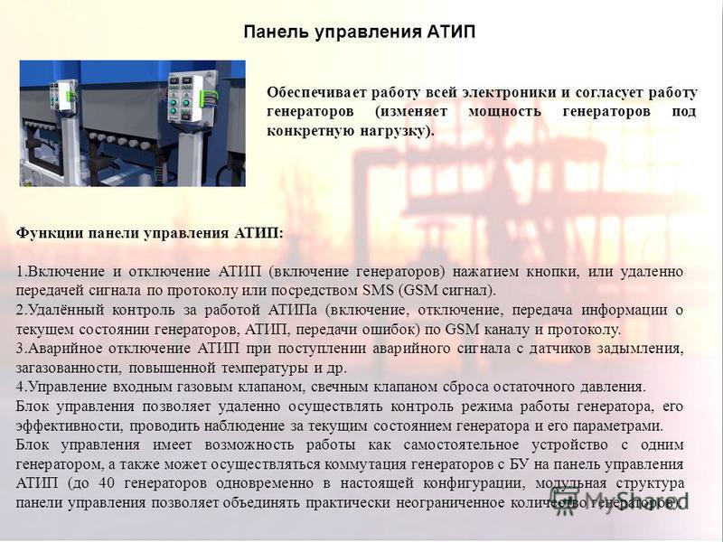 10 Технические характеристики различных моделей АТИП Условное наименование Отличительные характеристики Габаритные размеры, мм, не более Масса, кг, не более Тип генераторов АТИП-400Мощность 400 Вт 3065×2320×3100* 3500** ГТЭ*** АТИП-800Мощность 800 Вт