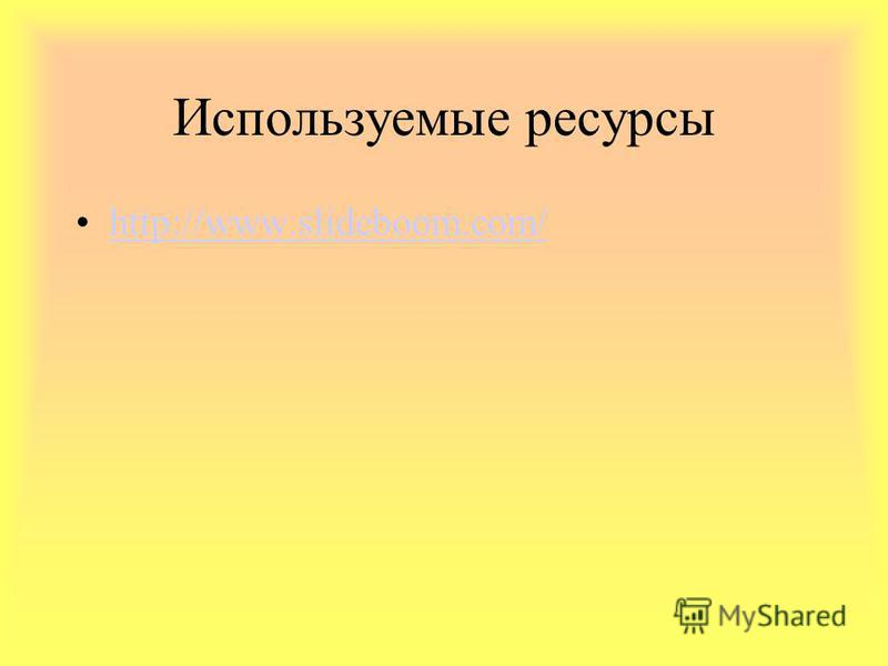 Используемые ресурсы http://www.slideboom.com/