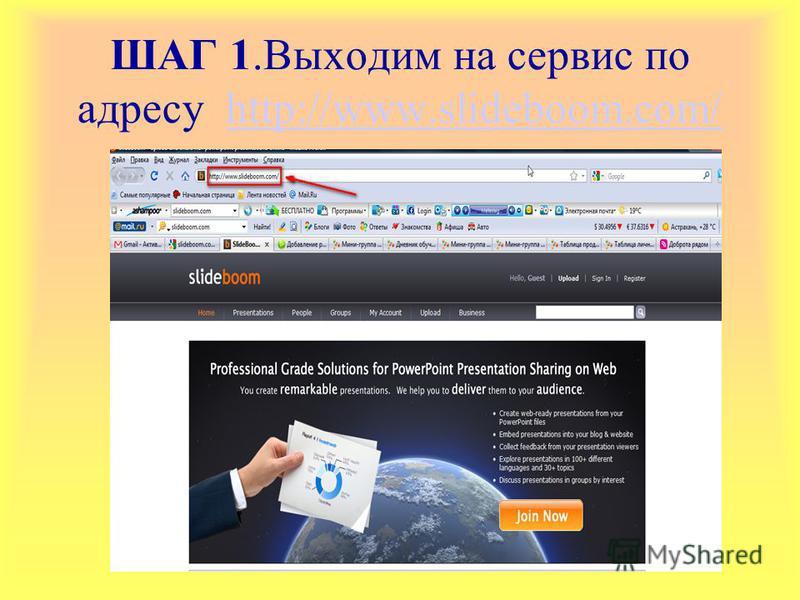 ШАГ 1. Выходим на сервис по адресу http://www.slideboom.com/http://www.slideboom.com/