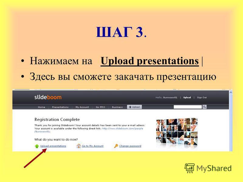 ШАГ 3. Нажимаем на Upload presentations | Здесь вы сможете закачать презентацию