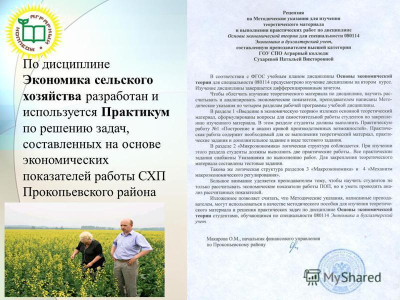 По дисциплине Экономика сельского хозяйства разработан и используется Практикум по решению задач, составленных на основе экономических показателей работы СХП Прокопьевского района