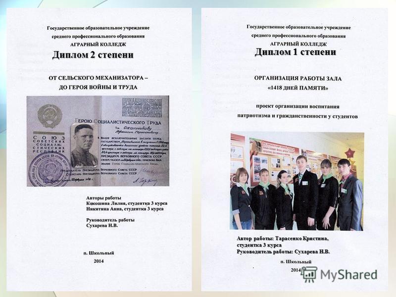 Диплом 2 степени Автор работы: Тарасенко Кристина, студентка 3 курса Руководитель работы: Сухарева Н.В. Диплом 1 степени