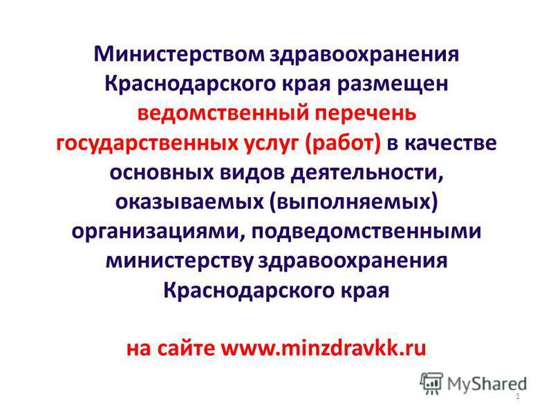 Министерством здравоохранения Краснодарского края размещен ведомственный перечень государственных услуг (работ) в качестве основных видов деятельности, оказываемых (выполняемых) организациями, подведомственными министерству здравоохранения Краснодарс