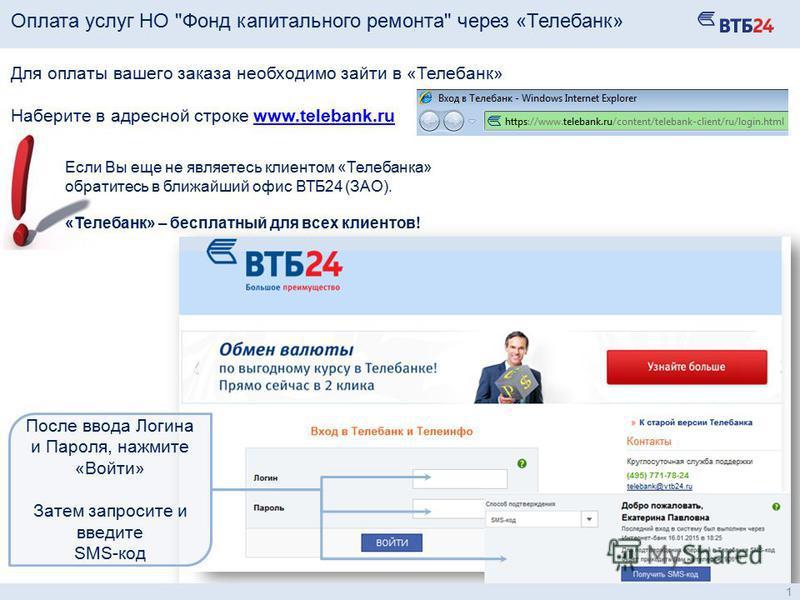 1 Для оплаты вашего заказа необходимо зайти в «Телебанк» Наберите в адресной строке www.telebank.ruwww.telebank.ru После ввода Логина и Пароля, нажмите «Войти» Затем запросите и введите SMS-код Если Вы еще не являетесь клиентом «Телебанка» обратитесь