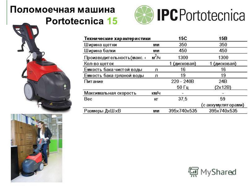 1 Поломоечная машина Portotecnica 15