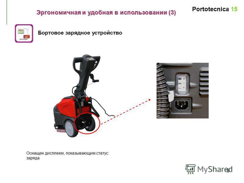 9 Бортовое зарядное устройство Оснащен дисплеем, показывающим статус заряда Эргономичная и удобная в использовании (3) Portotecnica 15