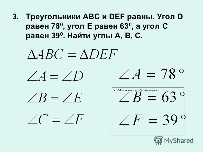 3. Треугольники ABC и DEF равны. Угол D равен 78 0, угол E равен 63 0, а угол C равен 39 0. Найти углы A, B, C.