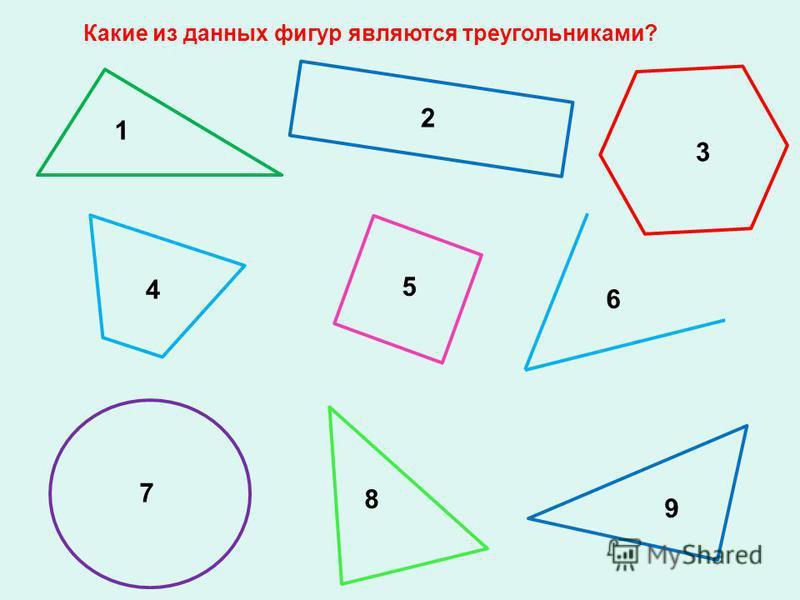 1 2 3 4 5 6 7 8 9 Какие из данных фигур являются треугольниками?