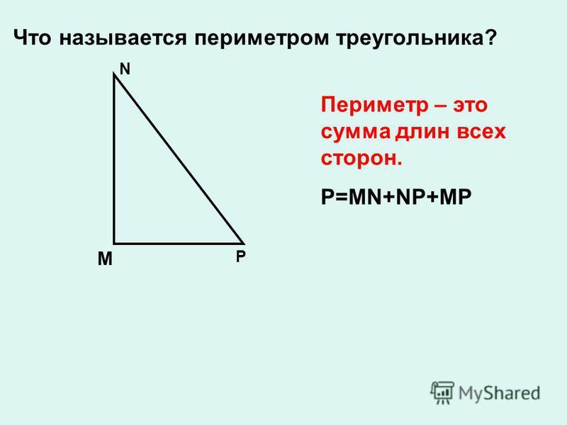 Что называется периметром треугольника? M N P Периметр – это сумма длин всех сторон. P=MN+NP+MP