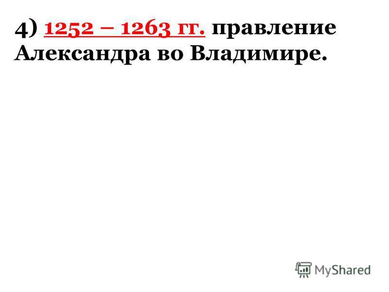 4) 1252 – 1263 гг. правление Александра во Владимире.