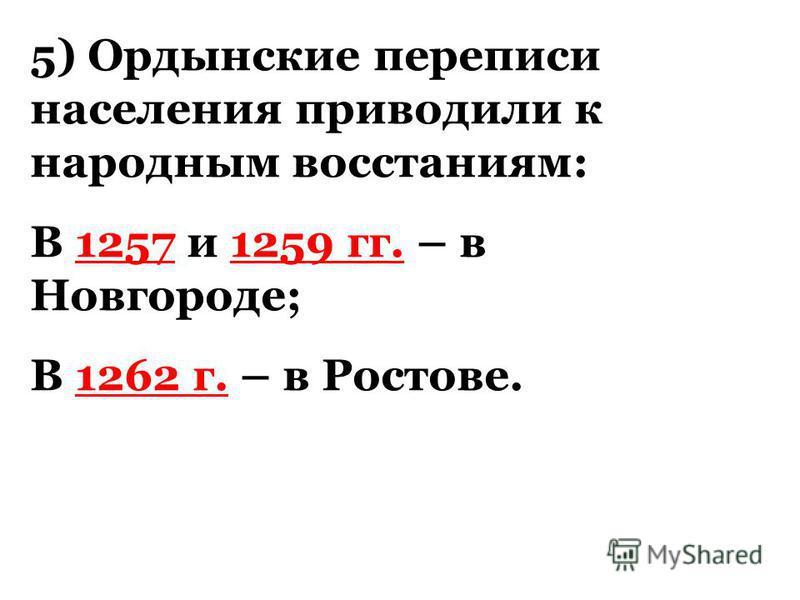 5) Ордынские переписи населения приводили к народным восстаниям: В 1257 и 1259 гг. – в Новгороде; В 1262 г. – в Ростове.