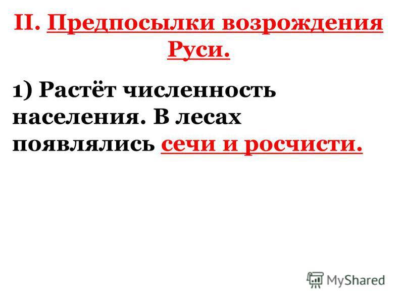 II. Предпосылки возрождения Руси. 1) Растёт численность населения. В лесах появлялись сечи и росчисти.