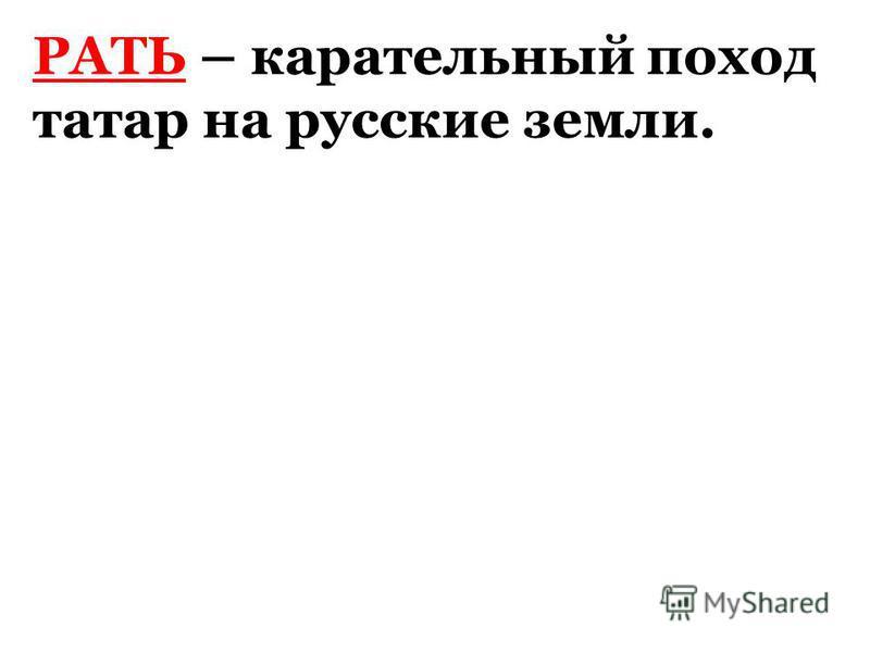 РАТЬ – карательный поход татар на русские земли.