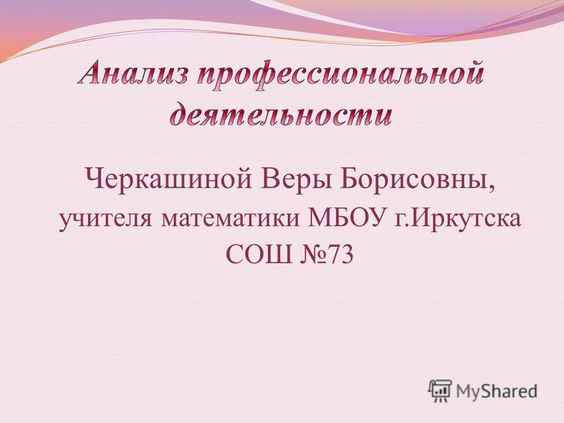 Черкашиной Веры Борисовны, учителя математики МБОУ г.Иркутска СОШ 73
