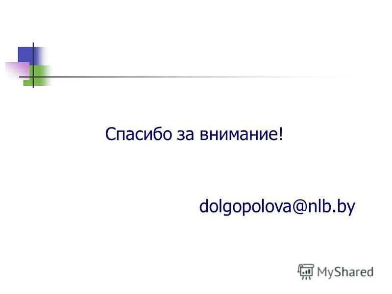 Спасибо за внимание! dolgopolova@nlb.by