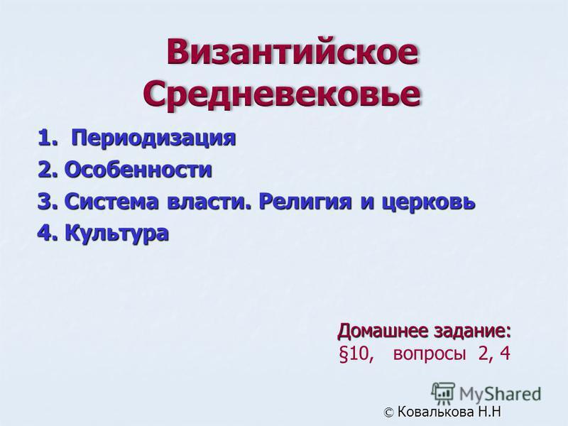 Домашнее задание: §10, вопросы 2, 4 © Ковалькова Н.Н 1. Периодизация 2. Особенности 3. Система власти. Религия и церковь 4. Культура